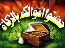 الزكاة في الإسلام