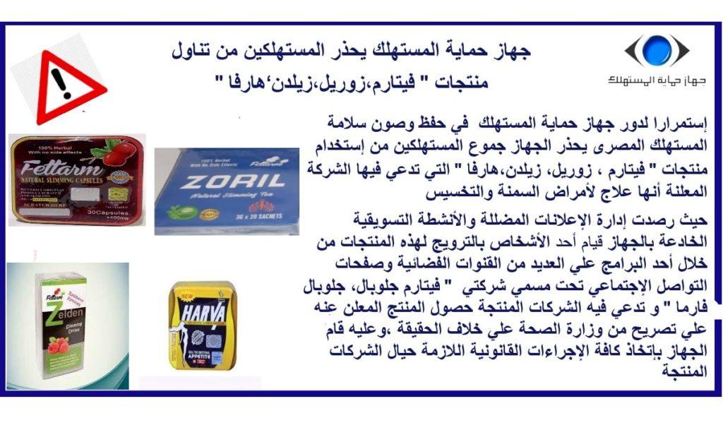 جهاز حماية المستهلك يحذر من كبسولات لينوزا LEANOZA CAPSULES والشركات المروجه له